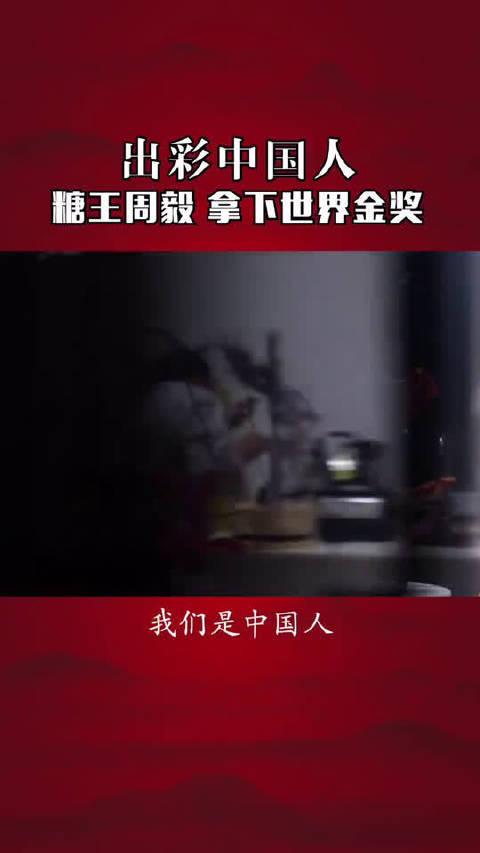 糖王周毅 零瑕疵武则天蛋糕美到评委不敢切,代表中国拿下世界金奖