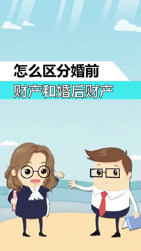 婚姻法明确规定夫妻一方的婚前财产属于夫妻一方的财产