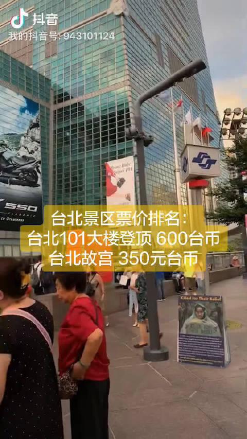 台北景区票价排名:台北101大楼登顶 600台币;台北故宫 350元台币