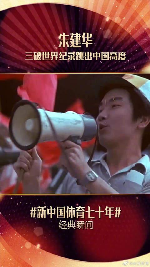 三破世界纪录 那一年朱建华跳出中国高度