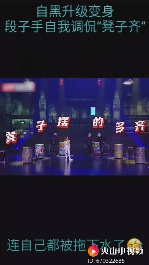 """自黑升级变身段子手,邓紫棋自我调侃""""凳子齐"""""""