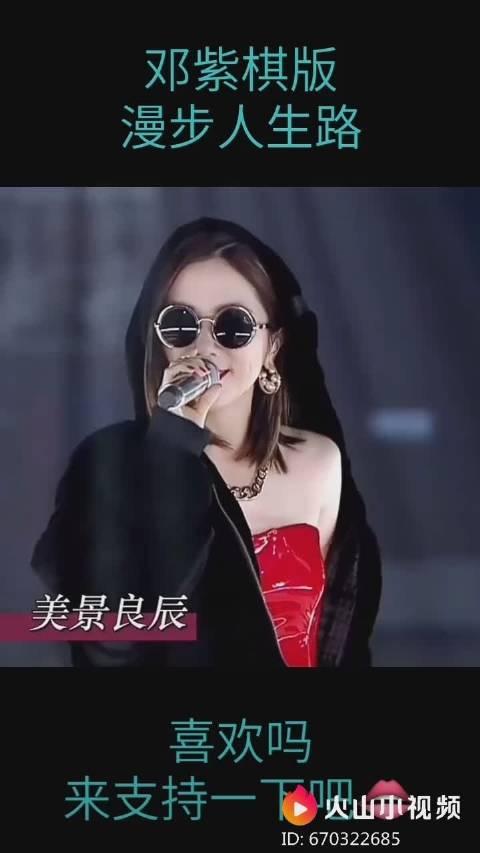 邓紫棋改编版《漫步人生路》