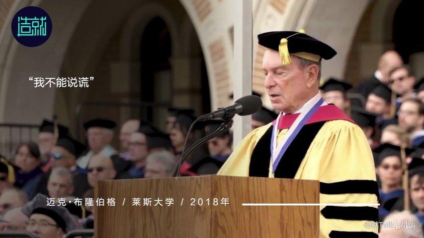 世界名校毕业演讲精华
