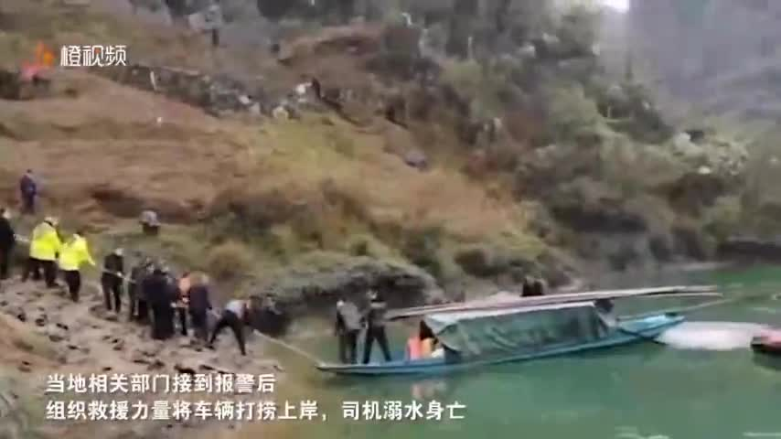 重庆彭水一轿车行驶过程中失控飞出公路坠河 司机当场溺水身亡