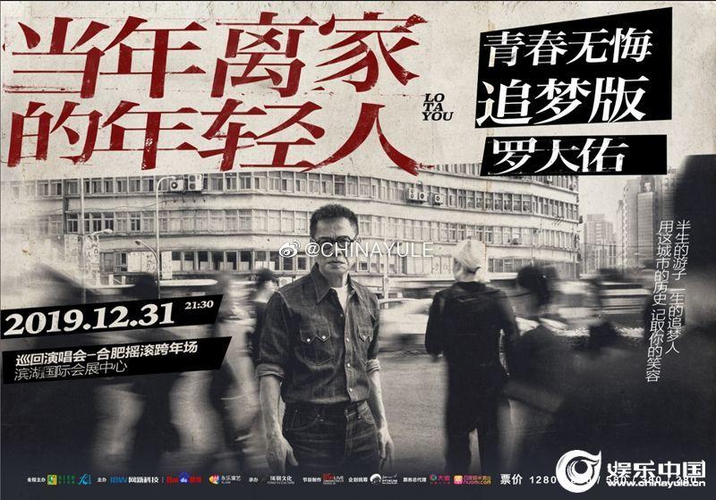 罗大佑巡演开启合肥摇滚跨年场 岁月无法磨掉的摇滚热情 - 娱乐中国