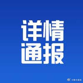 详情公布!淄博报告1例死亡病例