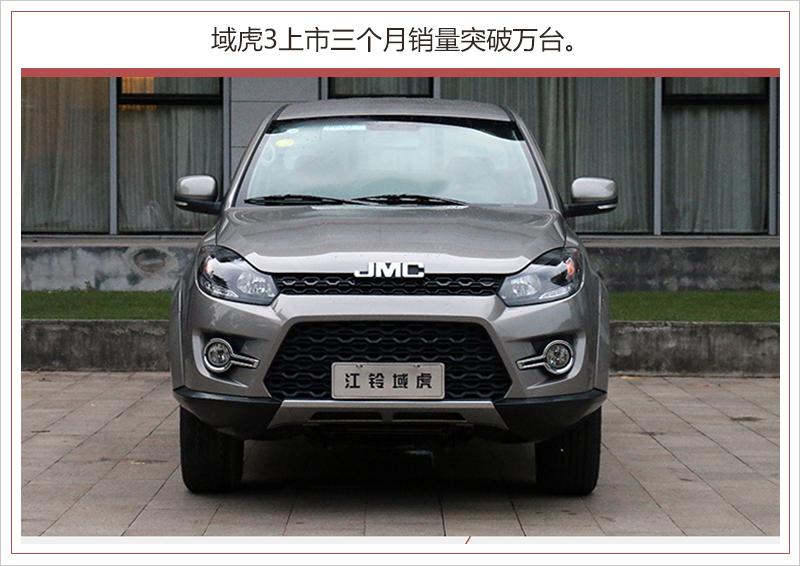江铃皮卡系列2018销量大增58.3% 域虎5占比近7成