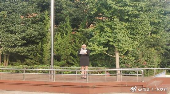 日前,五华区云铜小学全体师生举行2019年秋季开学典礼。秋风送爽