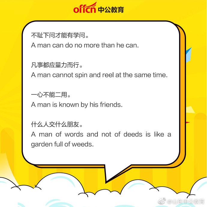 英语作文加分谚语