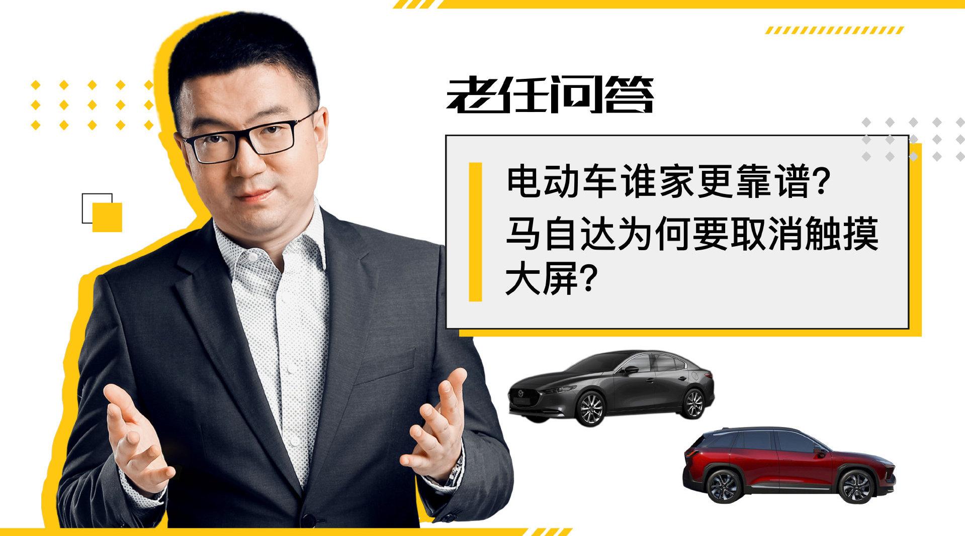 造车新势力电动车安全事故频发,老牌车企的产品会更靠谱儿吗