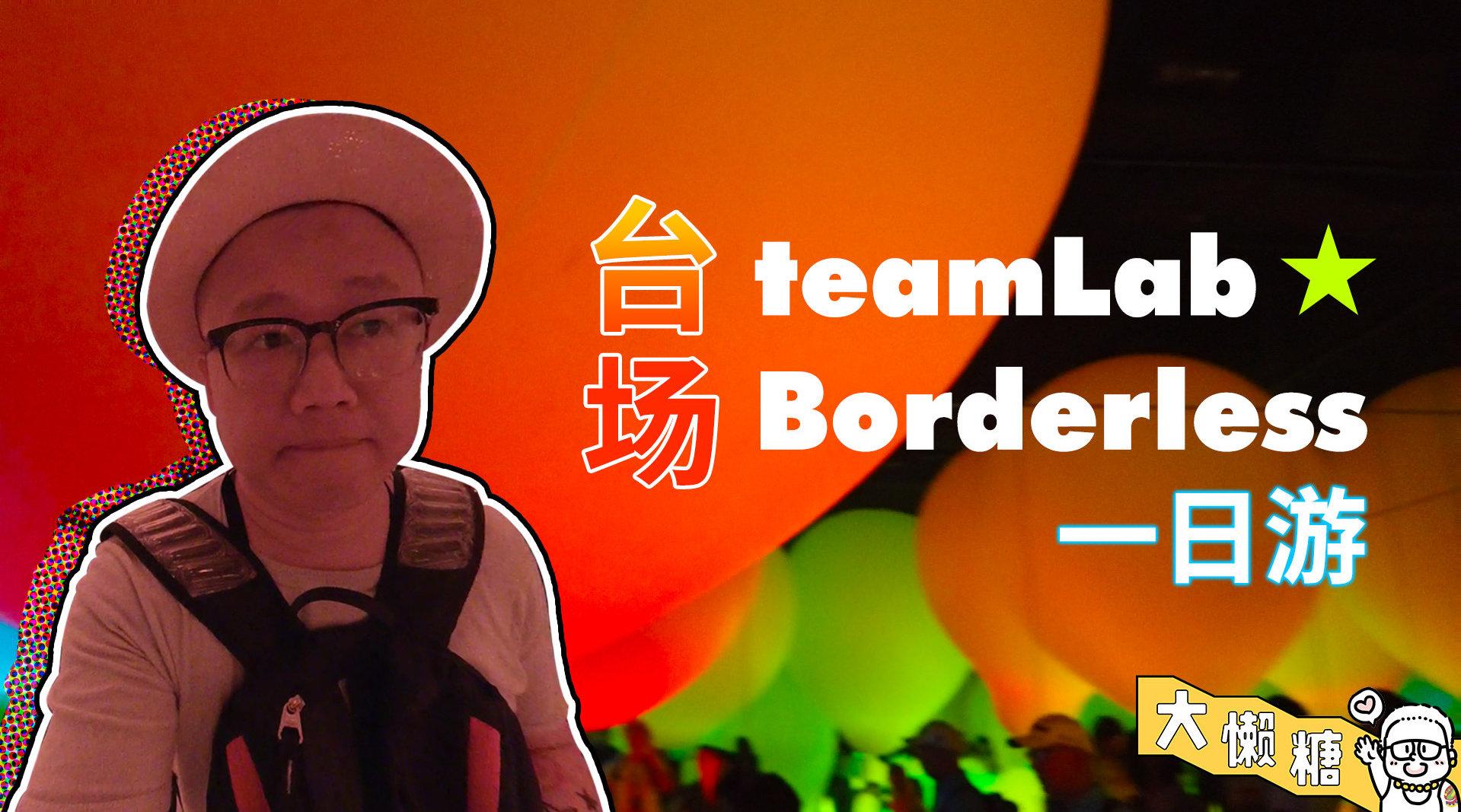 之前跟朋友去台场看teamLab Borderless,印象最深的是海浪那个展厅