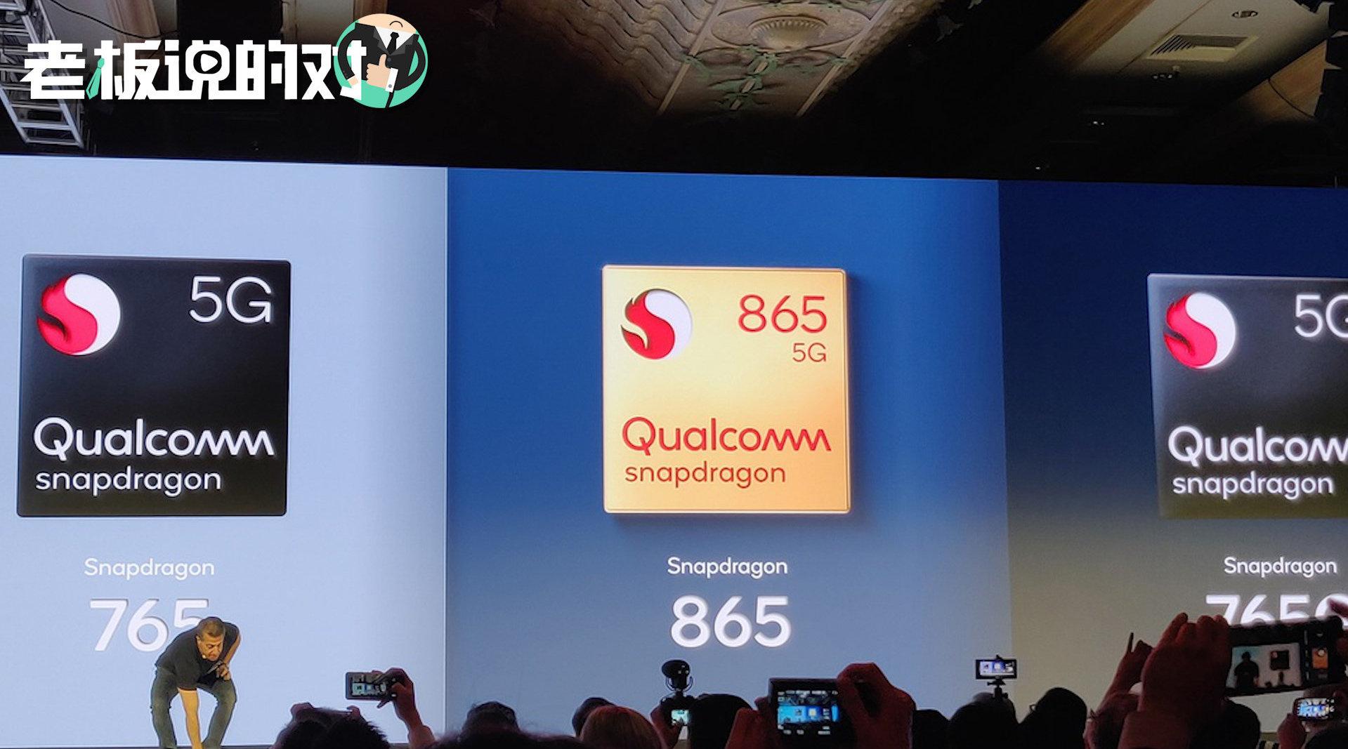 """暗讽华为是""""假5G""""!高通骁龙865正式发布:Sub6+毫米波才是真5G"""