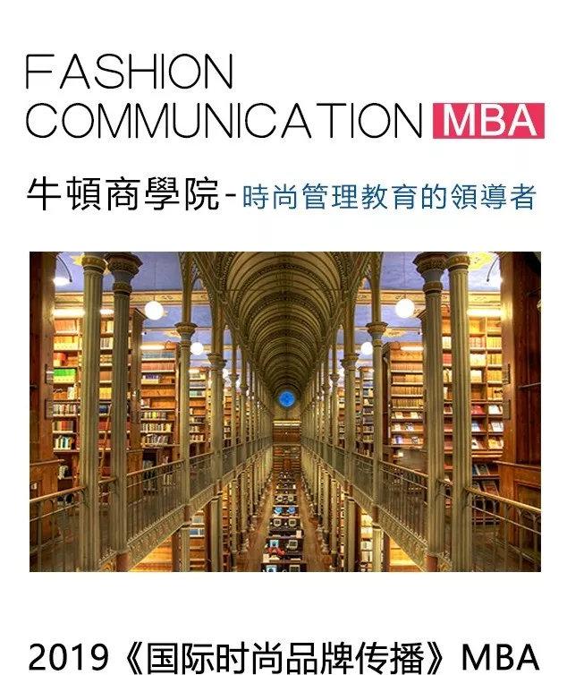 牛顿商学院   国际时尚品牌传播MBA