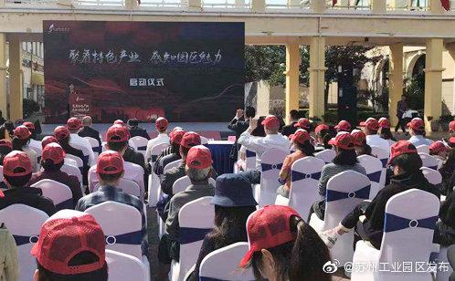 园区第二届网络文化季之高贸区工业旅游系列活动正式启动
