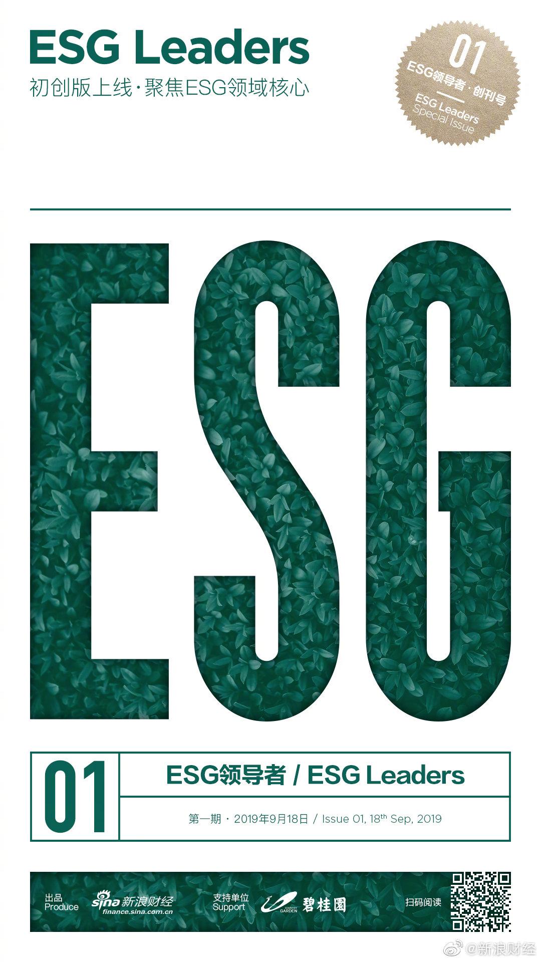 《ESG Leaders》是新浪财经于8月20日上线ESG频道后