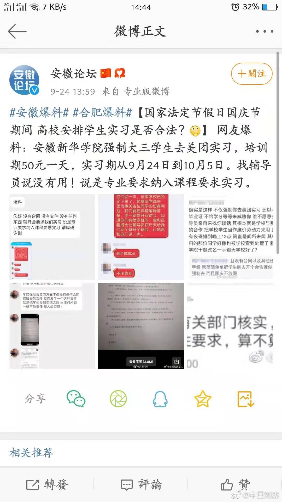 网友:安徽一高校国庆节期间强制安排学生去美团实习,一天50元!