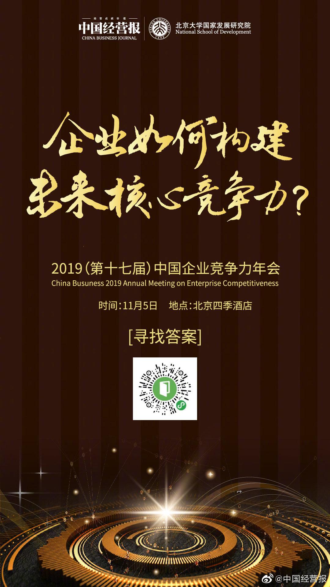 11月5日,2019(第十七届)中国企业竞争力年会即将开启