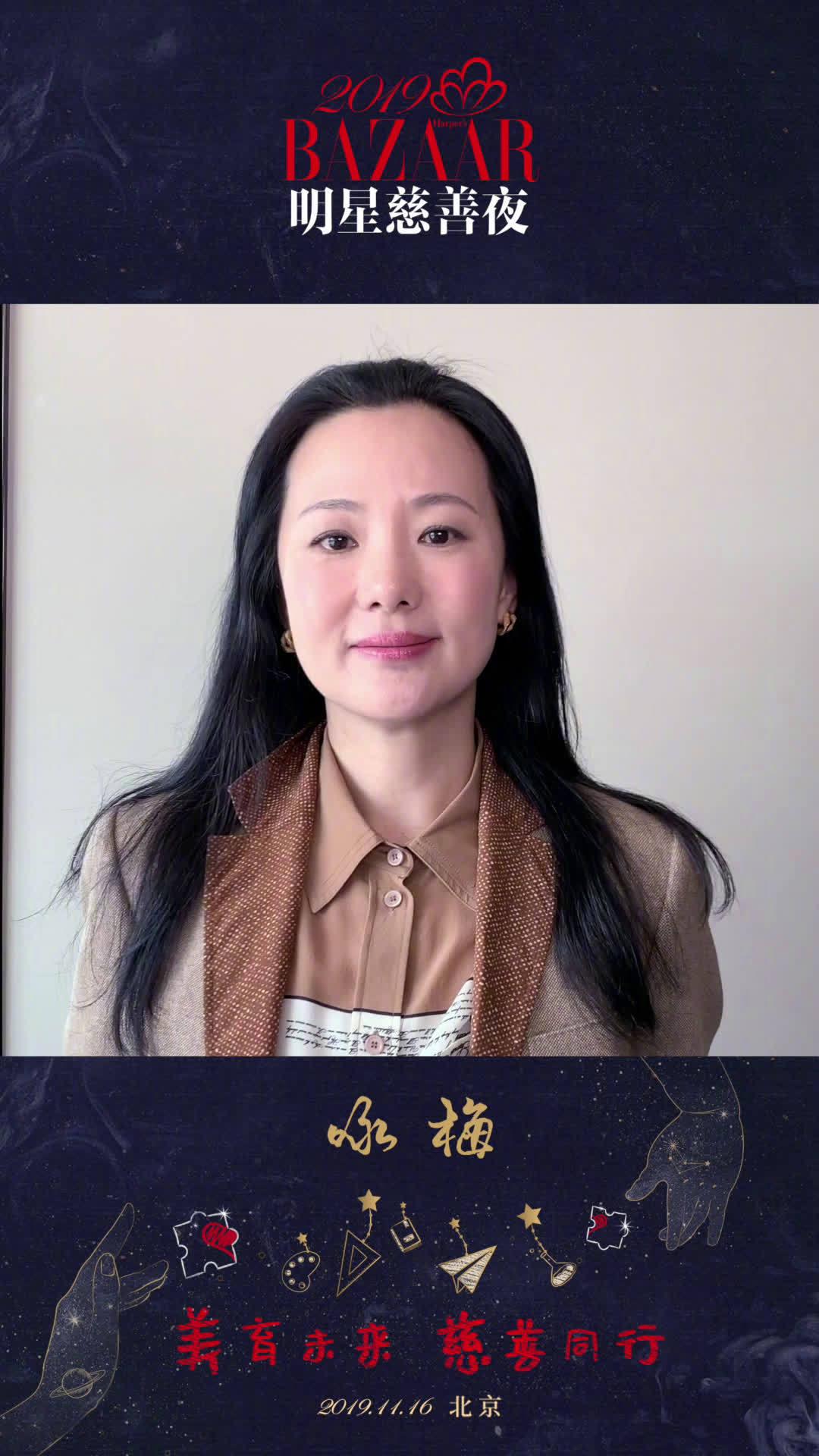 2019 爱是坚持,感谢@咏梅的微 ,为爱凝聚。 @小荔BAZAAR