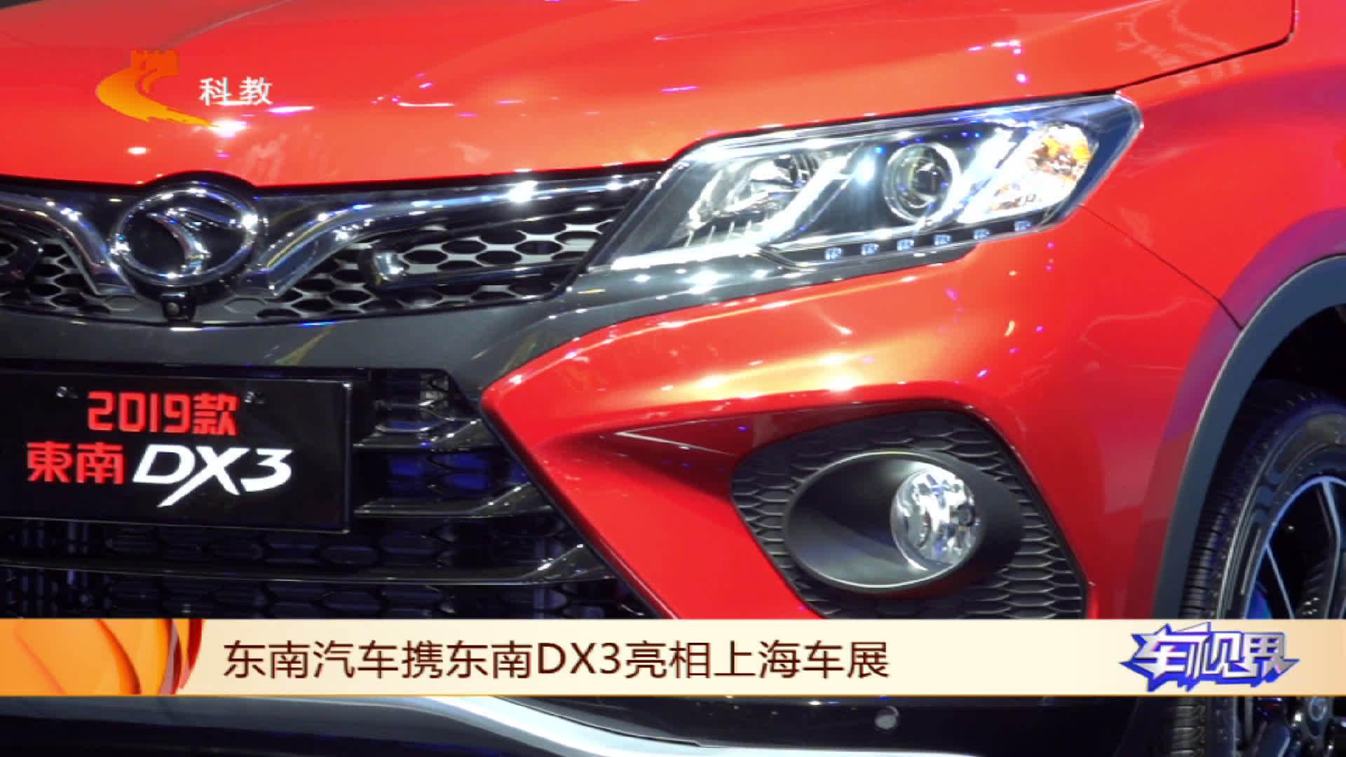 视频:东南汽车携全新DX3亮相上海车展