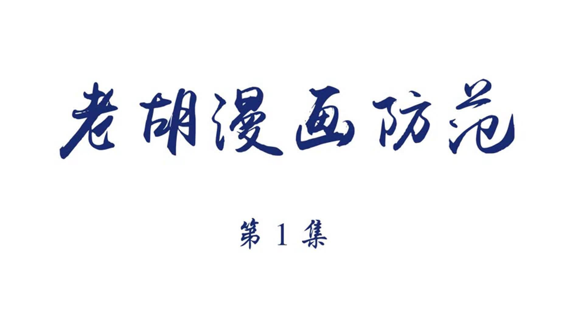 夏邑县公安局原创系列视频《老胡漫画防范》