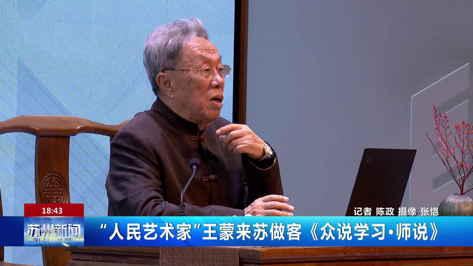 """""""人民艺术家""""王蒙来苏做客《众说学习·师说》"""