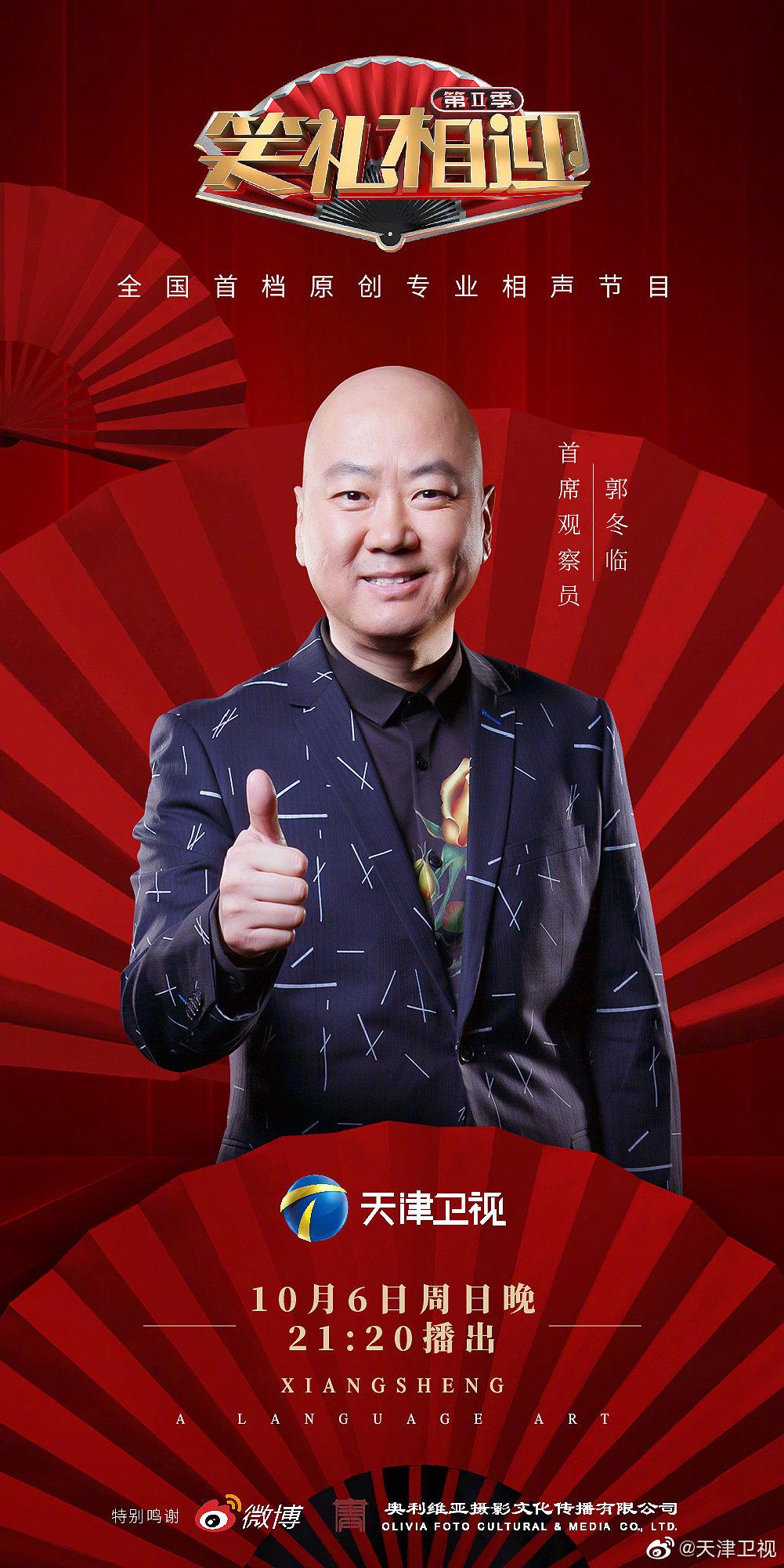10月6日晚21:20天津卫视推出《笑礼相迎》第二季
