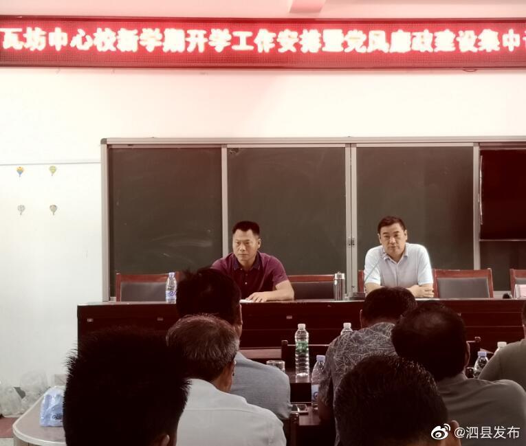 瓦坊中心校召开新学期开学工作会议和暨党风廉政建设集中学习