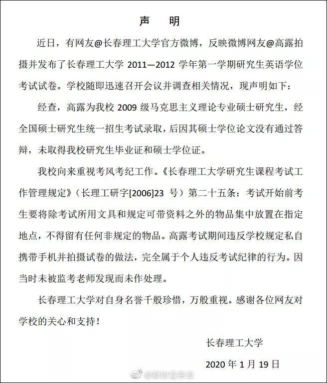"""故宫""""奔驰女""""研究生考试曾带手机作弊"""