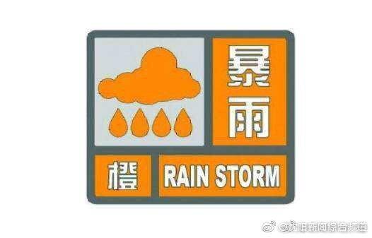 暴雨橙色预警信号:过去1小时
