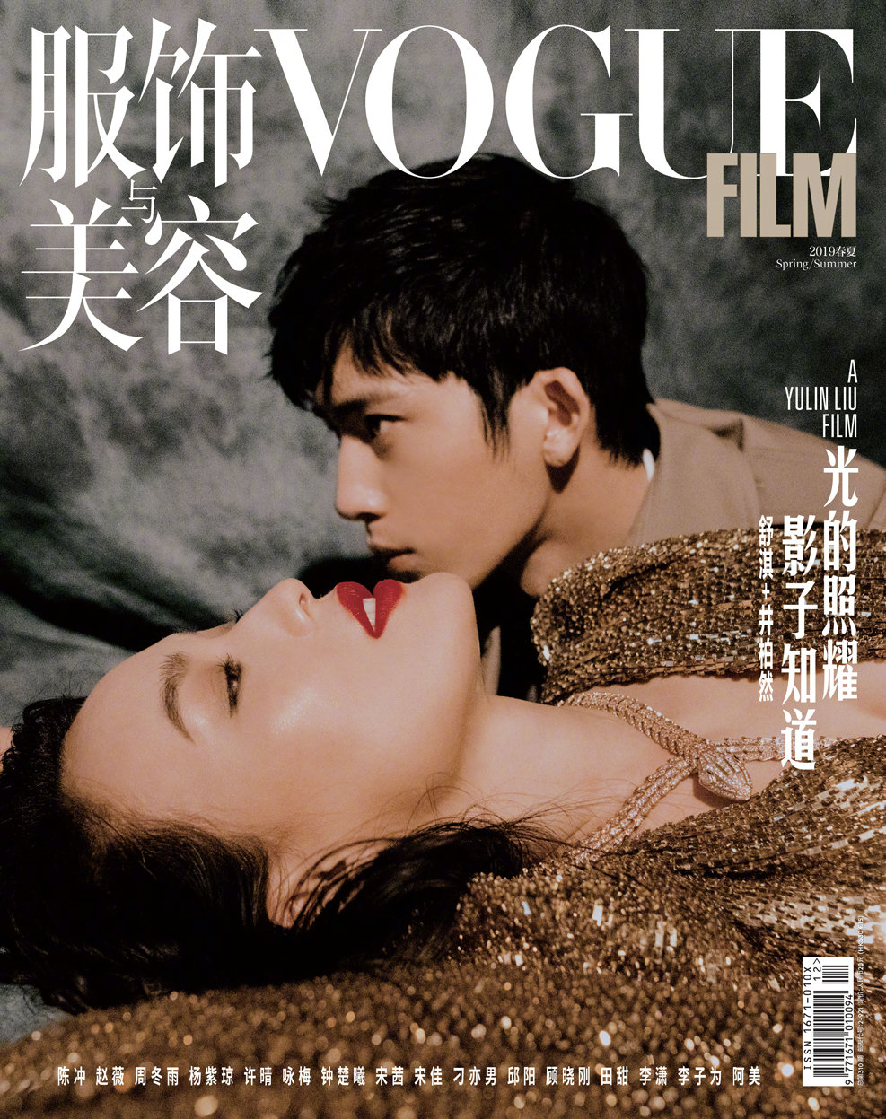 """舒淇、井柏然《Vogue Film》,主题""""光的照耀,影子知道""""。"""
