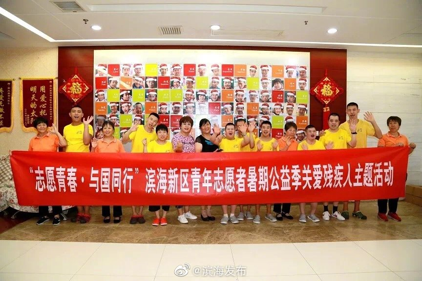 滨海新区青年志愿者用心关爱残疾人