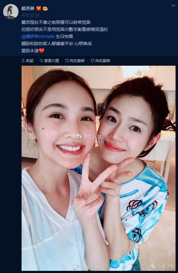 李荣浩杨丞琳这对与陈晓陈妍希真是太有缘了吧