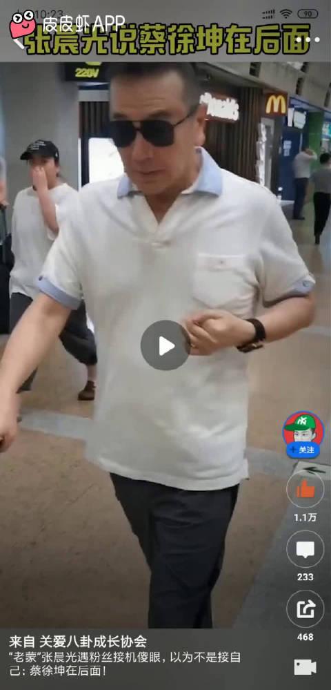 老戏骨张晨光遇粉丝接机傻眼,以为不是接自己:蔡徐坤在后面。