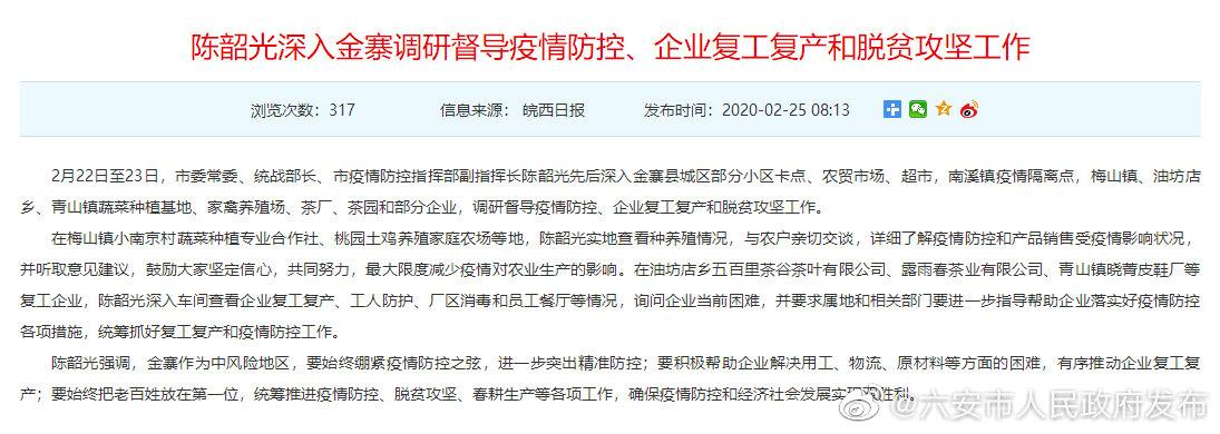 陈韶光深入金寨调研督导疫情防控、企业复工复产和脱贫攻坚工作