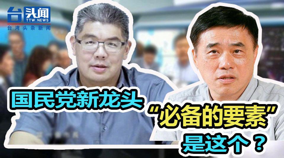 """连胜文和郝龙斌谁更适任国民党主席?""""这个条件""""透露关键讯息"""