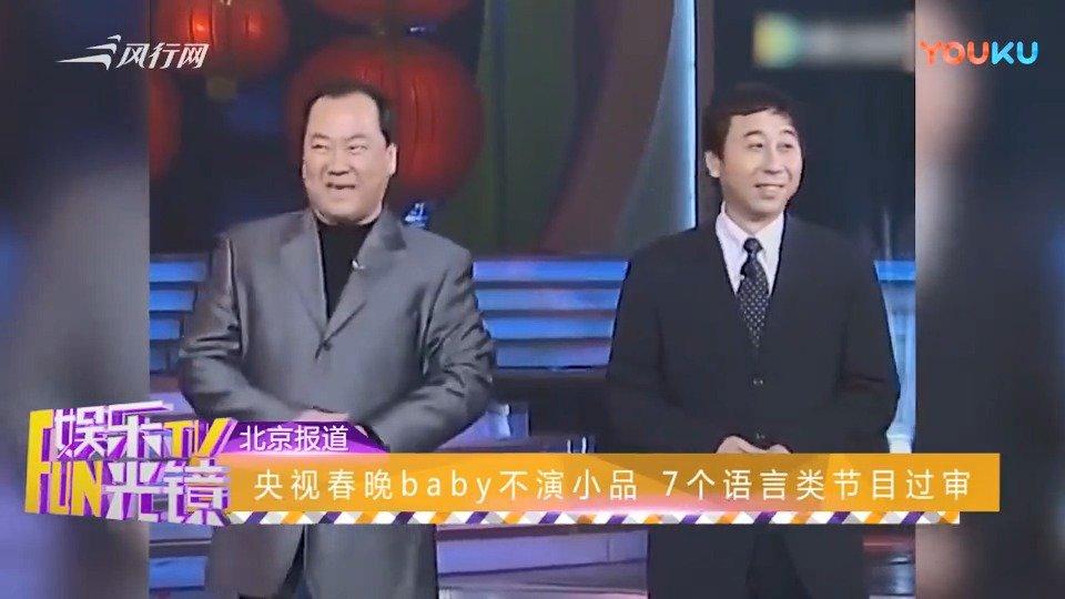央视春晚baby不演小品或改唱歌,7个语言类节目过审