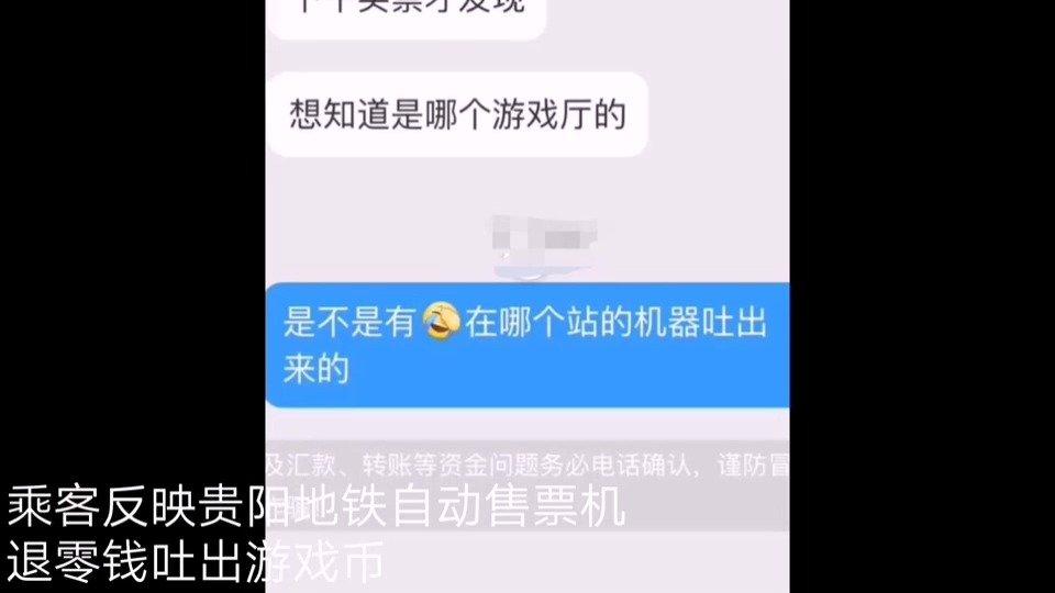 贵阳地铁自动售票机找零吐出游戏币? 地铁公司