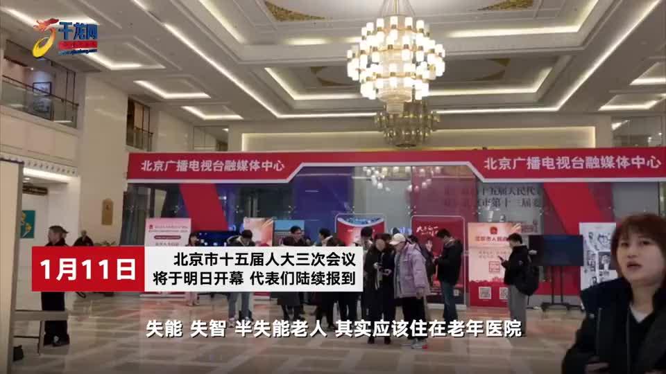北京市人大代表卫爱民:建议从就业初期起征收长期护理险