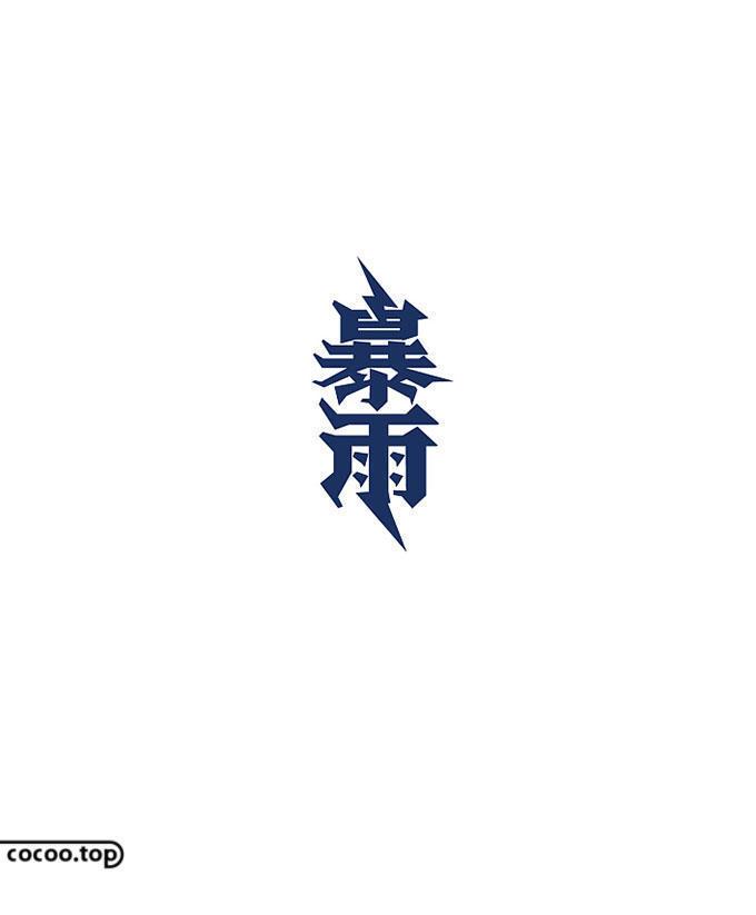 汉字创意设计原则与方法