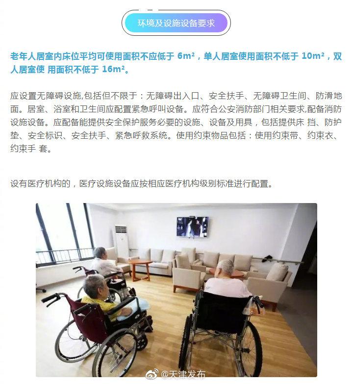 天津养老机构服务有了新标准