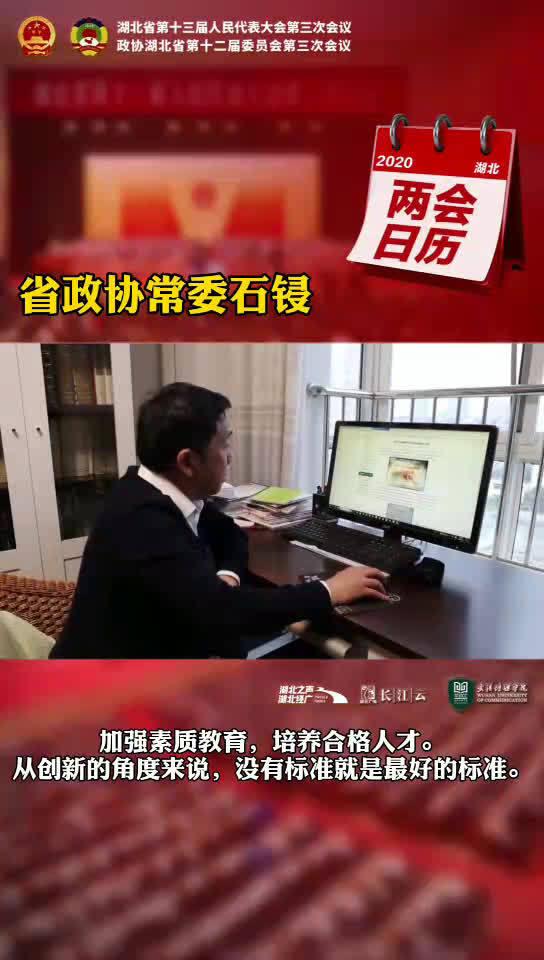 两会日历|省政协常委、湖北大学文学院教授石锓:加强素质教育