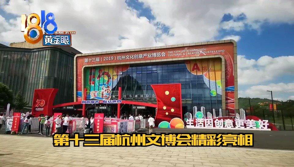 第十三届杭州文博会开幕啦!工美文创很亮眼