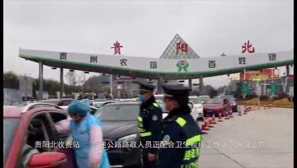 贵州省各高速公路收费站出口全部完成体温检测点布控