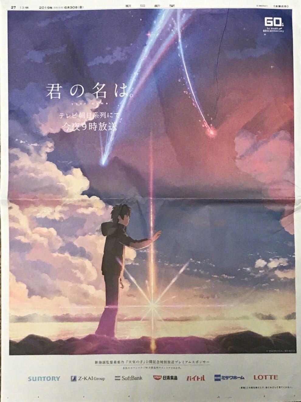 神设计!!!日本朝日新闻上刊登的《你的名字》广告