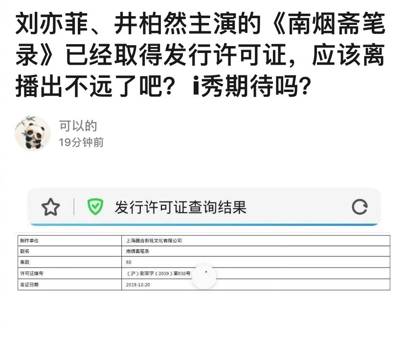 刘亦菲、井柏然主演《南烟斋笔录》已取得发行许可证!你们期待吗