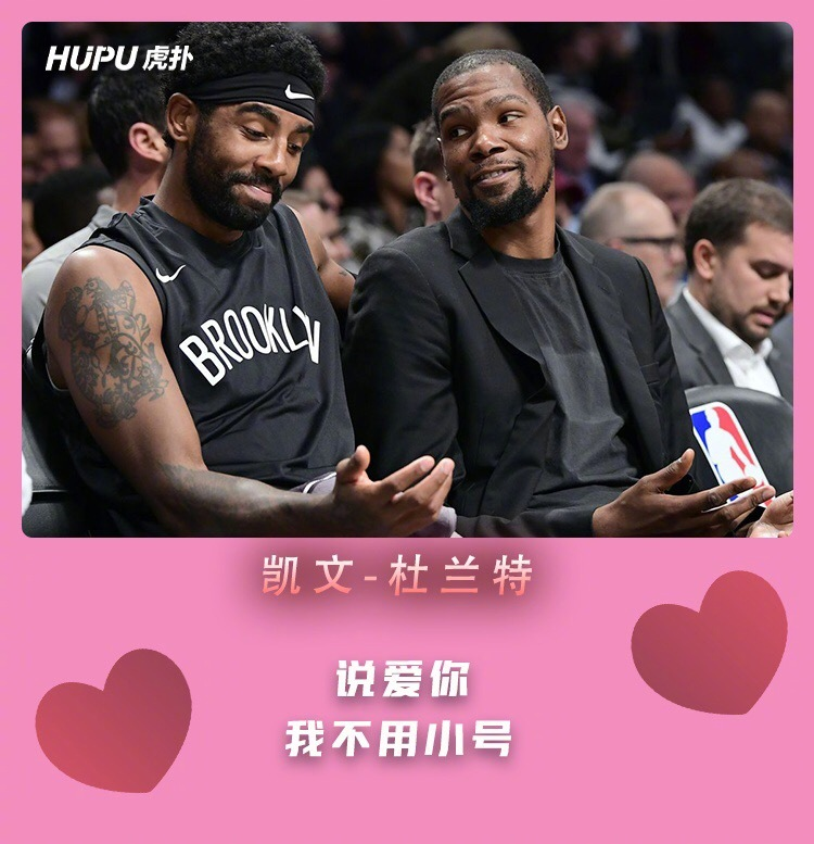 哪句话会让她心动呢?虎扑情话NBA前锋篇出炉 ,期待JRs的作品!