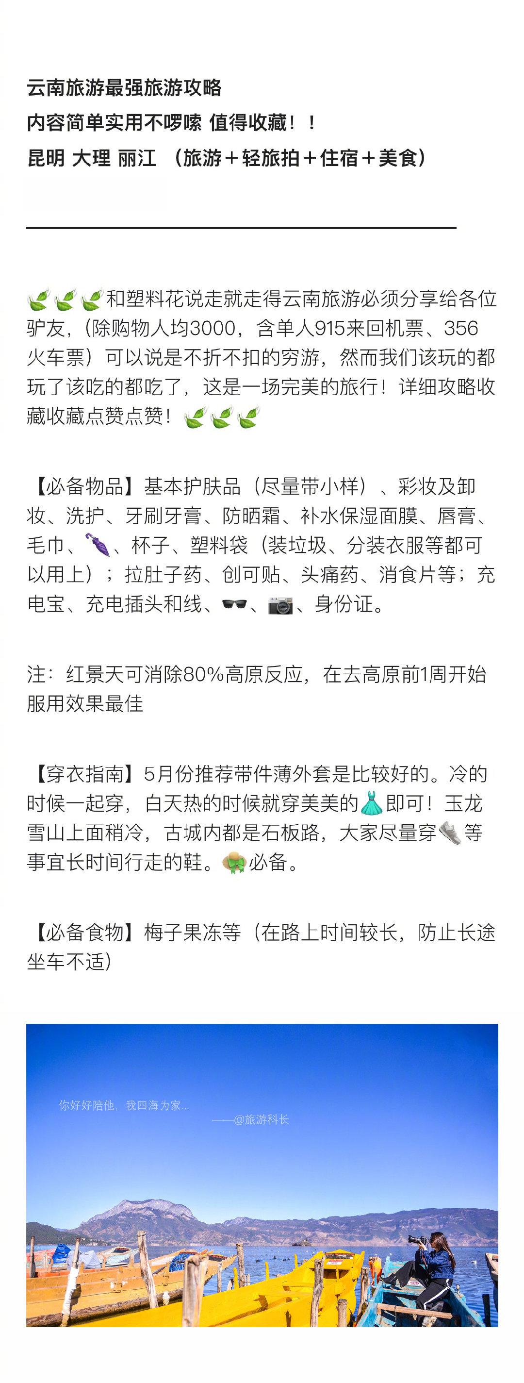 超实用丽江旅游攻略
