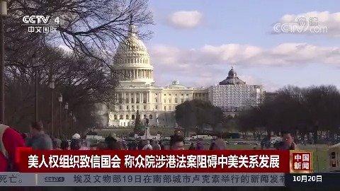 美人权组织致信国会 称众院涉港法案阻碍中美关系发展