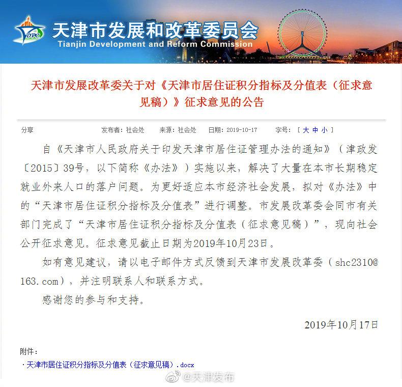 注意!天津市居住证积分指标及分值表拟调整