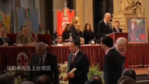 恭贺昨天在佛罗伦萨,中国企业家俱乐部理事马蔚华先生